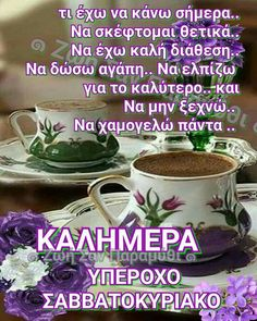 Greek Quotes, Holidays And Events, Good Music, Wise Words, Good Morning, Tattos, Buen Dia, Bonjour, Word Of Wisdom