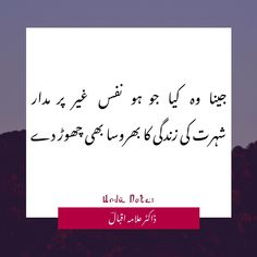 Allama iqbal famous poetry in urdu, allama iqbal best poetry for youth of Pakistan, Islamic shayari of doctor Iqbal in urdu Allama Iqbal Best Poetry, Allama Iqbal In Urdu, Iqbal Poetry In English, Iqbal Poetry In Urdu, Poetry Famous, Love Poetry Urdu, Sufi Quotes, Islamic Quotes, Urdu Calligraphy