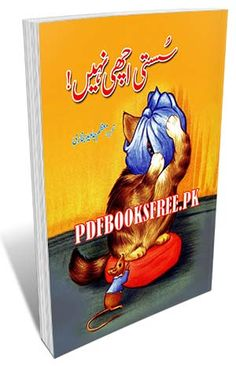 Personality Development Books In Urdu Pdf