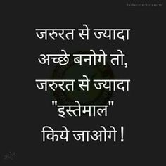 A simple explanation of famous life-changing quotes by famous people.Popular lines for wisdom and motivation. Chankya Quotes Hindi, Hindi Words, Qoutes, Hero Quotes, Mixed Feelings Quotes, Good Thoughts Quotes, Attitude Quotes, Motivational Picture Quotes, Inspirational Quotes Pictures