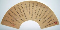 Song Dynasty Poems Original Size:7X22 inches Framed: 16X32 inches