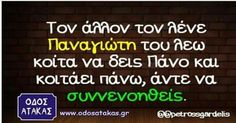 Funny Greek Quotes, Sarcastic Quotes, Funny Quotes, Funny Images, Funny Pictures, Speak Quotes, Clever Quotes, Just For Laughs, Funny Moments