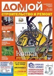 Домой. Строительство и ремонт №12 2013  http://mirknig.com/jurnaly/arhitektura_i_stroitelstvo/1181594831-domoy-stroitelstvo-i-remont-12-2013.html