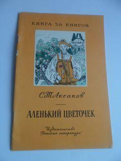 Children's books by Людмила on Etsy