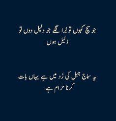 sahii Urdu Funny Quotes, Poetry Quotes In Urdu, Best Urdu Poetry Images, Urdu Poetry Romantic, Love Poetry Urdu, Wisdom Quotes, Qoutes, Soul Poetry, Poetry Feelings