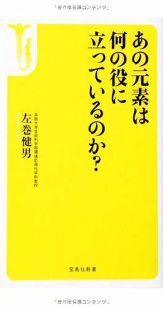 あの元素は何の役に立っているのか? (宝島社新書) 左巻 健男, http://www.amazon.co.jp/dp/4800218551/ref=cm_sw_r_pi_dp_lalhtb1CKTK9N