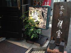 東京・渋谷駅傍の宮益坂交差点から歩いて3分程。 明治通りから路地を入ると目に入る「茶亭 羽當(さてい はとう)」の看板。
