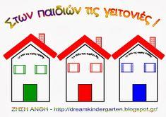 Το νέο νηπιαγωγείο που ονειρεύομαι : Στων παιδιών τις γειτονιές Class Rules, Preschool Education, Kids And Parenting, Crafts For Kids, Calendar, Classroom, Math, Holiday Decor, Children