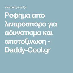 Ροφημα απο λιναροσπορο για αδυνατισμα και αποτοξινωση - Daddy-Cool.gr