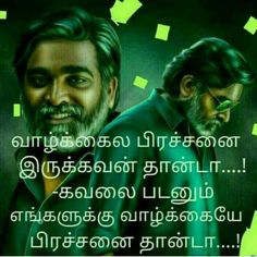 Tamil Motivational Quotes, Tamil Love Quotes, Inspirational Quotes, Boss Quotes, Husband Quotes, True Quotes, Jesus Wallpaper, 3d Wallpaper, Love Feeling Images
