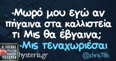 . Funny Phrases, Funny Signs, Funny Greek Quotes, Funny Quotes, Funny Statuses, Try Not To Laugh, Funny Thoughts, Funny Clips, Sarcastic Humor
