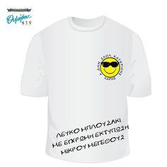 ΑΝΑΜΝΗΣΤΙΚΑ ΓΙΑ ΤΗΝ Α' ΤΑΞΗ - ΠΡΩΤΑΚΙΑ ΣΤΑ ΘΡΑΝΙΑ : T - Shirt