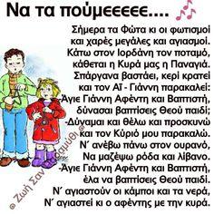 Κάλαντα (ΚΤ) Orthodox Christianity, Kai, Comics, Memes, Irene, Merry Christmas, Merry Little Christmas, Happy Merry Christmas, Comic Book
