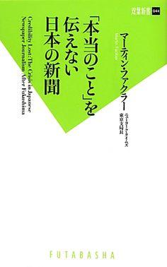 「本当のこと」を伝えない日本の新聞【楽天ブックス】