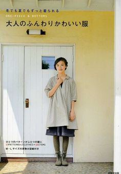 Kawaii Clothes for Women - Japanese Sewing Pattern Book - Feminine & Girly One-Piece, Skirt - B664