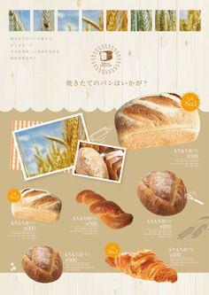 【無料会員登録で自分好みに編集可能な生データが1,000点ダウンロードできます♪ 】 【パン屋さん】bread シンプル キレイ系 柔らかい