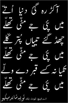192 Best Maa images in 2019   Urdu poetry, Urdu quotes, Poetry