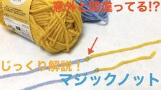 糸のつなぎ方★マジックノットの間違った結び方と注意点 - YouTube Tunisian Crochet, Crochet Motif, Knit Crochet, Handmade Crafts, Diy And Crafts, Handicraft, Knots, Crochet Necklace, Hair Accessories