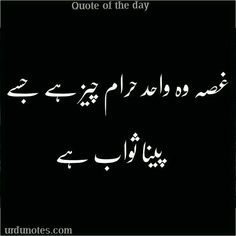 Best Quotes In Urdu, Urdu Quotes, Quotations, Qoutes, Islamic Love Quotes, Islamic Inspirational Quotes, Husband Quotes From Wife, Imam Ali Quotes, Love Poetry Urdu