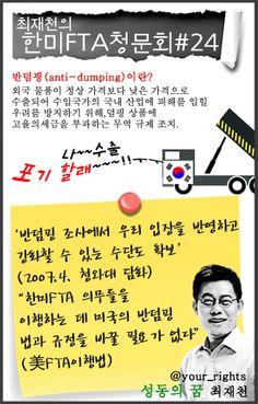 최재천의 한미FTA 청문회 #24