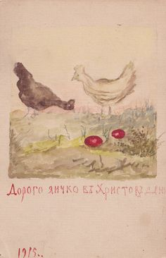Antique Russian Easter Postcard / Painting by RussianSoulVintage
