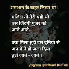 Best Inspirational Thoughts On Life In Hindi Anmol Vachan Images