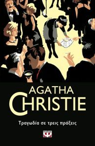 Buy a used Three Act Tragedy by Agatha Christie Hardback by comparing retail prices in UK. ✅Compare prices by leading retailers that sells ⭐Used Three Act Tragedy by Agatha Christie Hardback for cheap prices. Agatha Christie's Poirot, Hercule Poirot, Three Act Tragedy, Miss Marple, Mystery Novels, Romance, Book Authors, Book Lovers, Book Worms