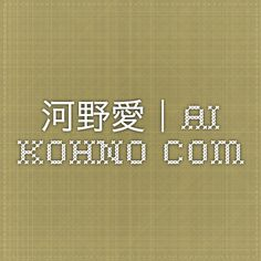 河野愛|AI KOHNO.COM