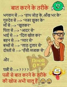 59 ideas for memes cartoon adult joke Desi Quotes, Hindi Quotes On Life, Motivational Quotes In Hindi, Inspirational Quotes, Funny Jokes In Hindi, Some Funny Jokes, Funny Texts, Funny Chutkule, Hilarious
