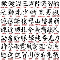 Japanese Tattoo Character Tattoos Of Designs And Ink Chinese Symbol Tattoos, Japanese Tattoo Symbols, Japanese Symbol, Japanese Kanji, Chinese Symbols, Japanese Words, Chinese Alphabet, Tattoo Japanese, Japanese Sleeve