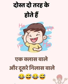 Hindi Font, Girly Quotes, Funny Jokes, Funny Pictures, Indian, Logo, Comics, Feminist Quotes, Fanny Pics
