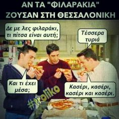 #humor Funny Greek Quotes, Funny Memes, Jokes, Try Not To Laugh, Yolo, Funny Photos, More Fun, Letters, Memories