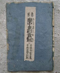 Antique Japanese stab bound book