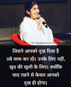 Dream Quotes, Best Quotes, Life Quotes, Bk Shivani Quotes, Brahma Kumaris, Om Shanti Om, Holy Quotes, Radha Krishna Love, Motivate Yourself
