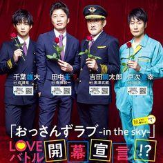 Chiba, Love, Amor, El Amor