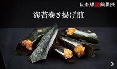 日本橋錦豊琳 :  海苔巻き揚げ煎