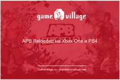 APB Reloaded на Xbox One и PS4  http://gamevillage.ru/apb-reloaded-on-xbox-one-ps4/