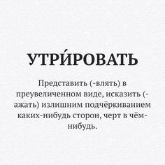 Мої закладки Word Meaning, Russian Language, Foreign Languages, New Words, Definitions, Vocabulary, Quotations, Psychology, Meant To Be