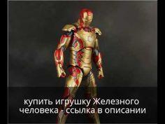 Игрушка Железный человек купить