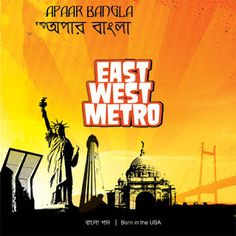 Apaar Bangla - East West Metro  Year of Release: 2011  Cast: Apaar Bangla   An Album of Bengali Band. Apaar Bangla is an original Bangla band based in Boston.    While Music www.whilemusic.com  #whilemusic #freesongs#latestsongs#freelisten#bollywoodsongs#hollywoodsongs #hotsongs #bengali #arabic#tamail#kannada#tilgu#ghazal #afgani #english #pakistani#adhunik#rabindra#maroco #u.a.e