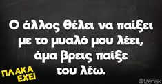 Funny Greek Quotes, Funny Picture Quotes, Funny Quotes, Funny Shit, Funny Stuff, Pink Aesthetic, Just In Case, Best Quotes, My Photos