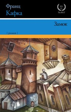 "Franz Kafka ""The Castle"". (Ast, 2015). ISBN: 978-5-17-087610-5. Cover illustration by Eugene Ivanov #book #cover #bookcover #illustration #eugeneivanov  #@eugene_1_ivanov"