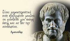 Αποτέλεσμα εικόνας για δυναμη ψυχης ρητα Wise Man Quotes, Men Quotes, Book Quotes, Funny Quotes, Life Quotes, Philosophical Quotes, Political Quotes, Stealing Quotes, Aristotle Quotes
