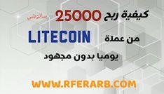 أنا عربي: كيفية ربح عملة اللايتكوين litecoin يوميا مجانا وب...