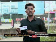 Lottery gambling case increase in Kerala its spoil Kerala lottery | Asianet News Investigation കേരളത്തില് എഴുത്തു ലോട്ടറി ചൂതാട്ടം വ്യാപകം Click Here To Fre...