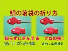 お正月にタイの箸袋とエビの箸袋 - 創作折り紙の折り方・・・