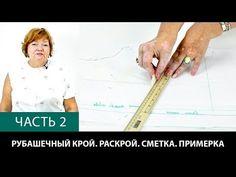 Рубашечный крой Аккуратный крой с уменьшенной вытачкой Моделирование расслабленной проймы Часть 2 - YouTube