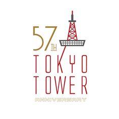 10月14日は東京タワー完成日!57周年ロゴデザインしてみた | 株式会社リースエンタープライズ - 大阪南森町のホームページ制作集団