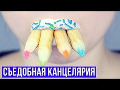 DIY Съедобные школьные принадлежности ✎ Съедобная канцелярия ✎ Back to school Afinka - YouTube