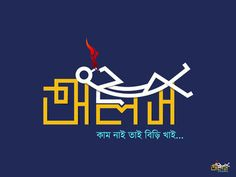 Bangla Typography Valobasha ( ভালবাসা Love ) designed by SakibHasanRabby. Connect with them on Dribbble; Text Design, Love Design, Bengali Art, Typography Tutorial, Bangla Love Quotes, Mickey Mouse Images, Typographic Design, Mobile Covers, Street Art Graffiti